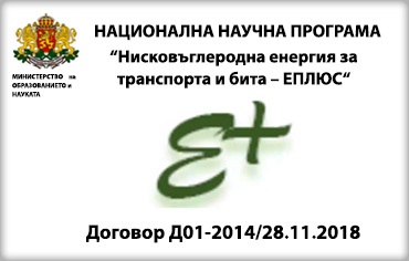 "National Scientific Program NNP ""Low Carbon Energy for Transport and Households - Eplus"""